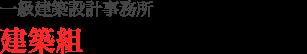 青森県八戸市の一級建築事務所 建築組 パックス有限会社